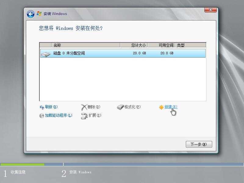 安装 Windows Server 2008 R2 系统插图10