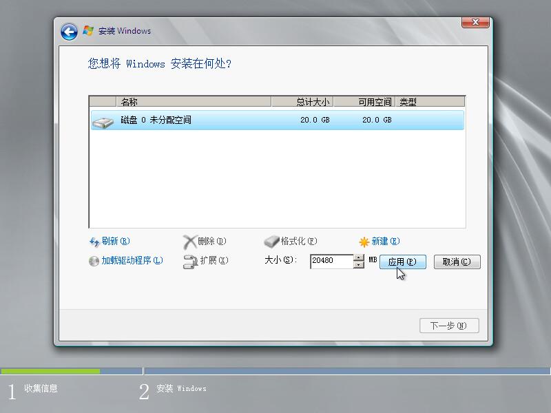 安装 Windows Server 2008 R2 系统插图11