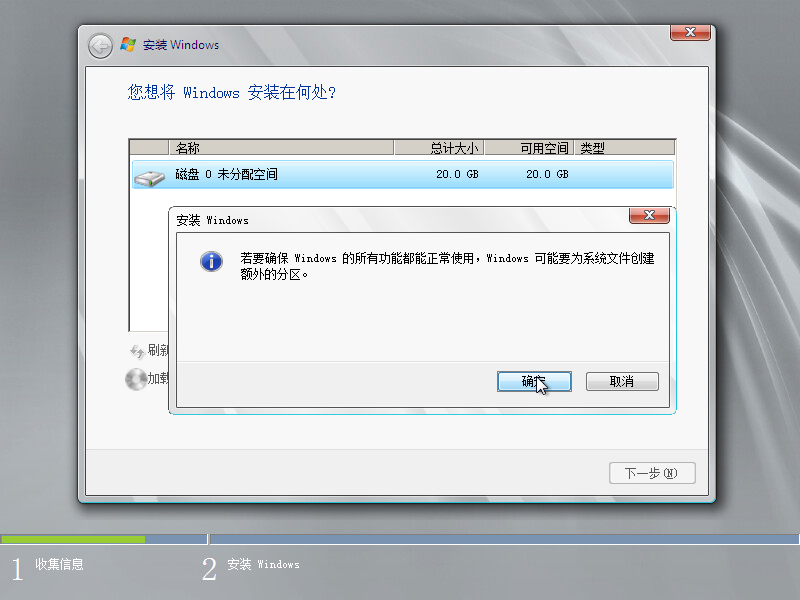 安装 Windows Server 2008 R2 系统插图12