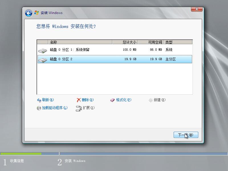 安装 Windows Server 2008 R2 系统插图13