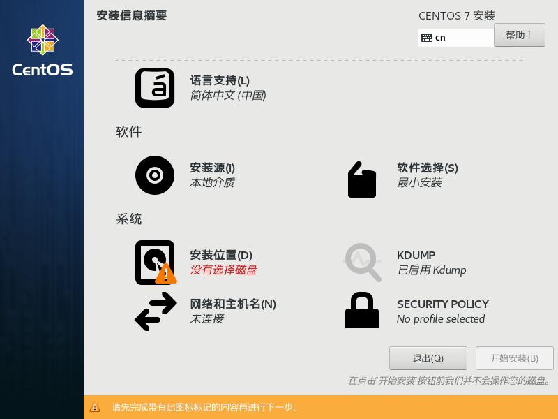 安装 CentOS 7 系统插图5