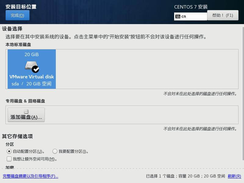 安装 CentOS 7 系统插图6