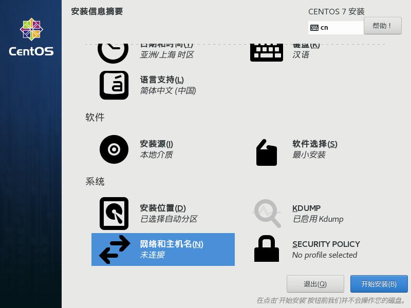 安装 CentOS 7 系统插图7