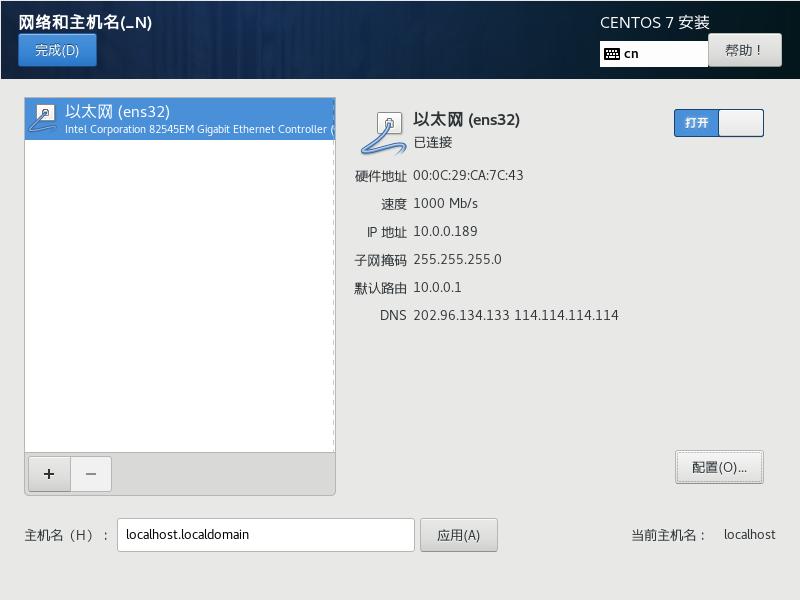 安装 CentOS 7 系统插图8