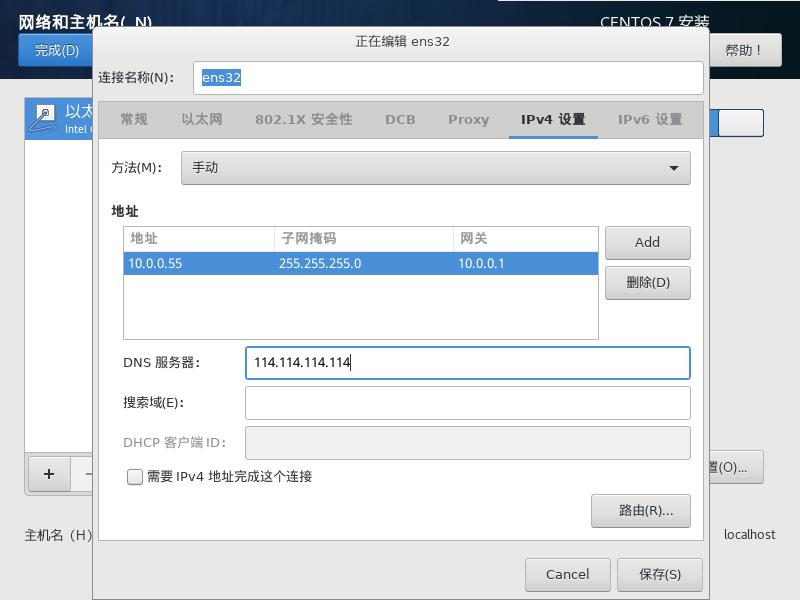 安装 CentOS 7 系统插图9