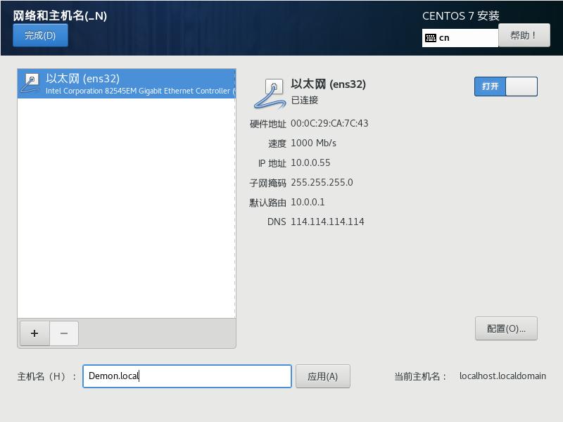 安装 CentOS 7 系统插图10