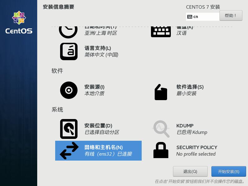 安装 CentOS 7 系统插图11