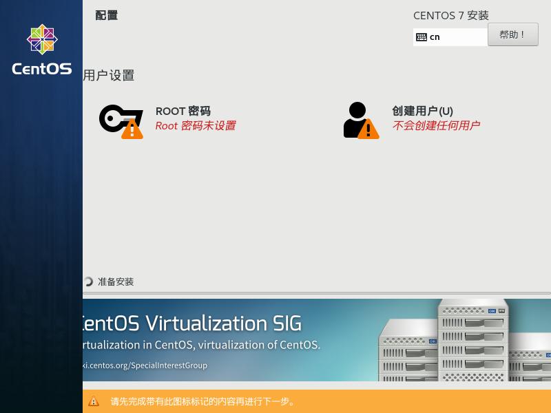 安装 CentOS 7 系统插图12