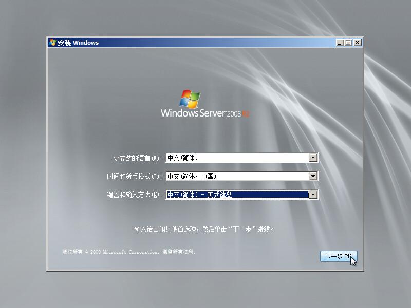 安装 Windows Server 2008 R2 系统插图4