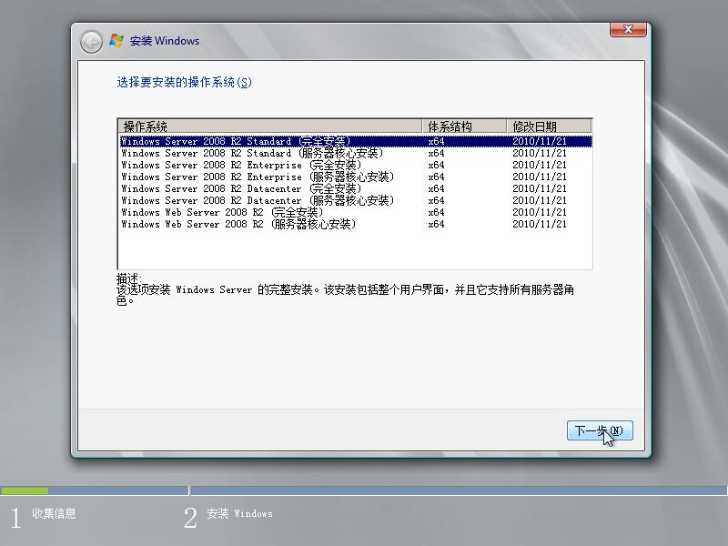 安装 Windows Server 2008 R2 系统插图6