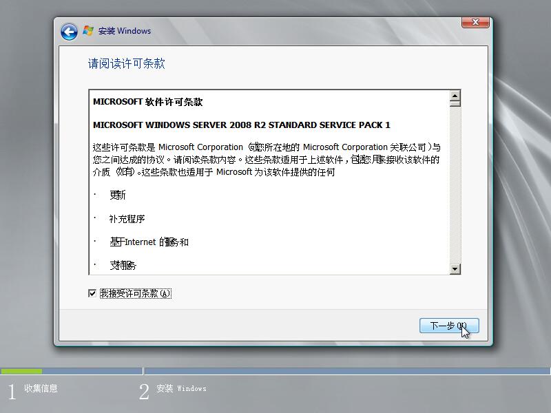 安装 Windows Server 2008 R2 系统插图7