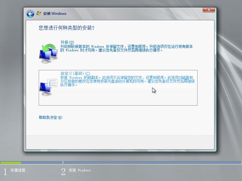 安装 Windows Server 2008 R2 系统插图8