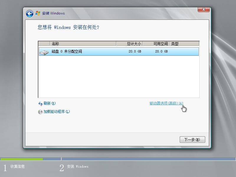 安装 Windows Server 2008 R2 系统插图9