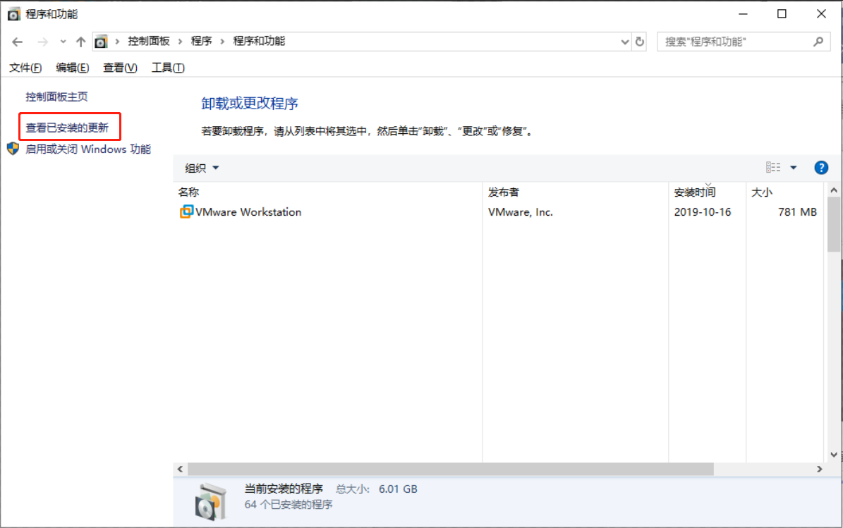 VMware Workstation Pro无法在Windows上运行-解决方案插图1