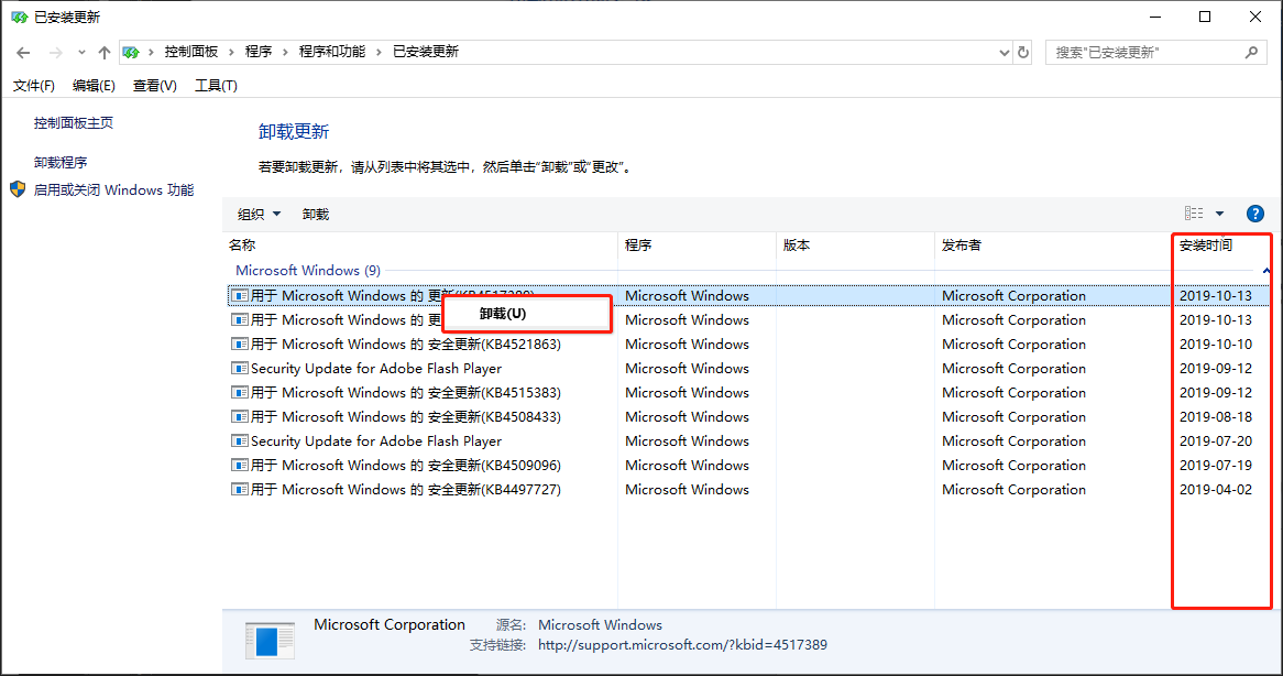 VMware Workstation Pro无法在Windows上运行-解决方案插图2