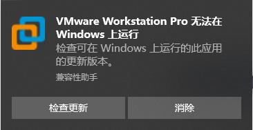 VMware Workstation Pro无法在Windows上运行-解决方案插图
