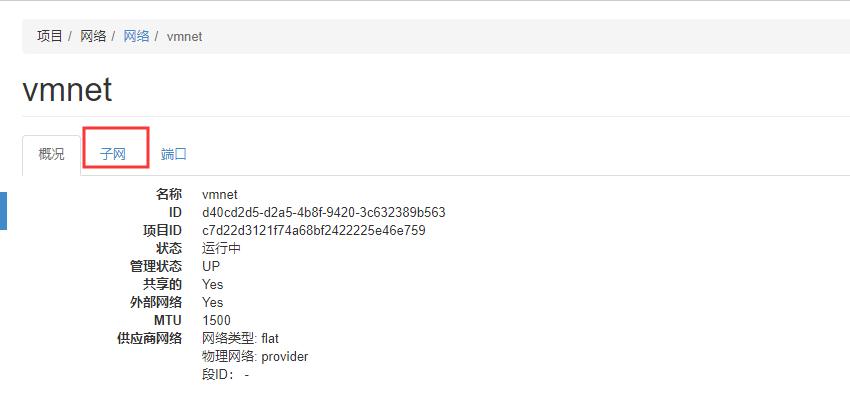 搭建Openstack开源云计算平台插图261