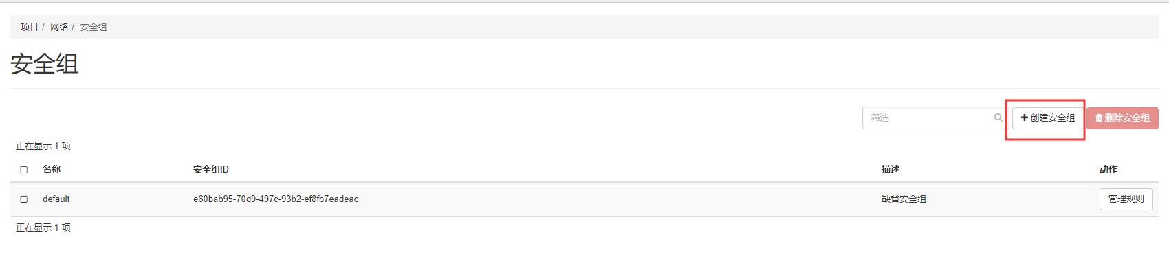 搭建Openstack开源云计算平台插图266