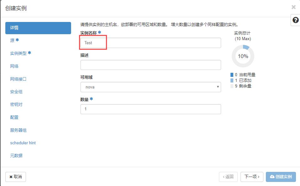 搭建Openstack开源云计算平台插图282