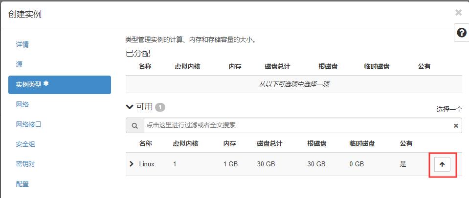 搭建Openstack开源云计算平台插图284
