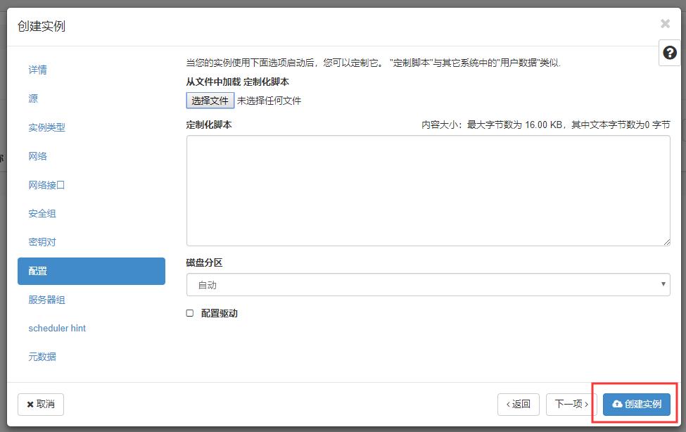 搭建Openstack开源云计算平台插图289