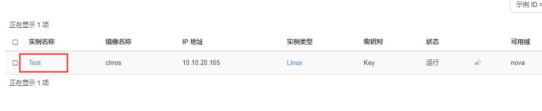 搭建Openstack开源云计算平台插图291
