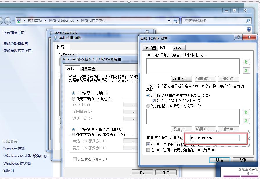 """将该计算机的主域DNS名称更改""""""""为失败-解决方案插图1"""