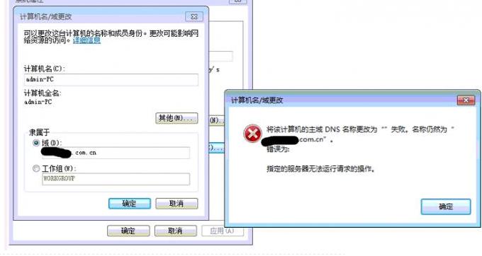 """将该计算机的主域DNS名称更改""""""""为失败-解决方案插图"""