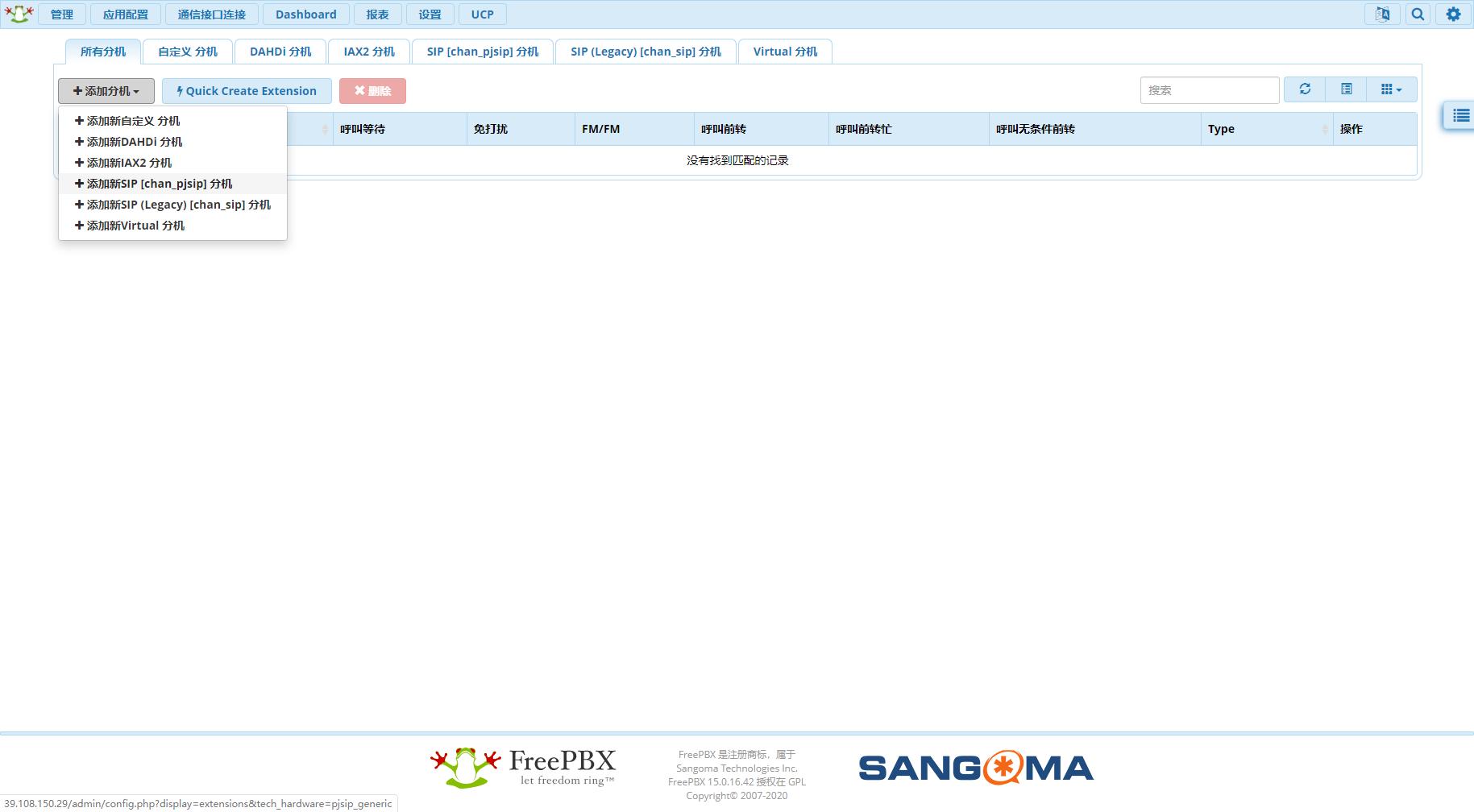 FreePBX配置IP对接中继插图10