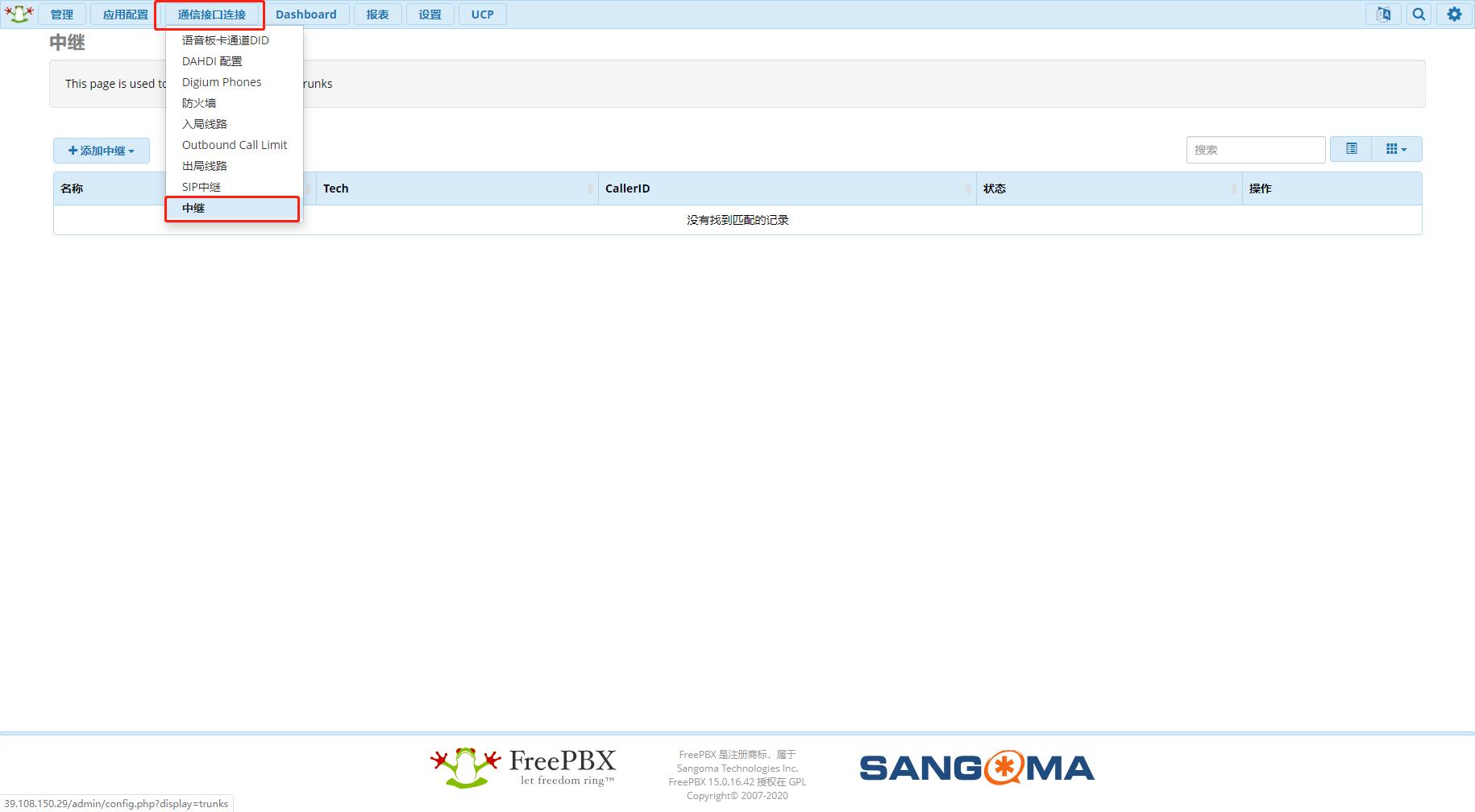 FreePBX配置IP对接中继插图