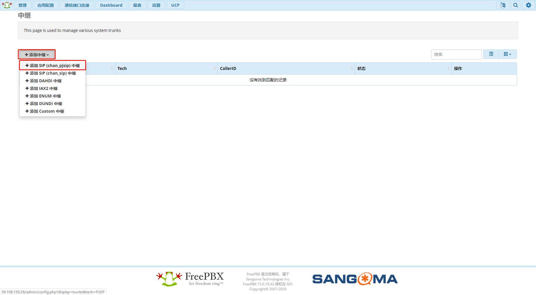 FreePBX配置IP对接中继插图1