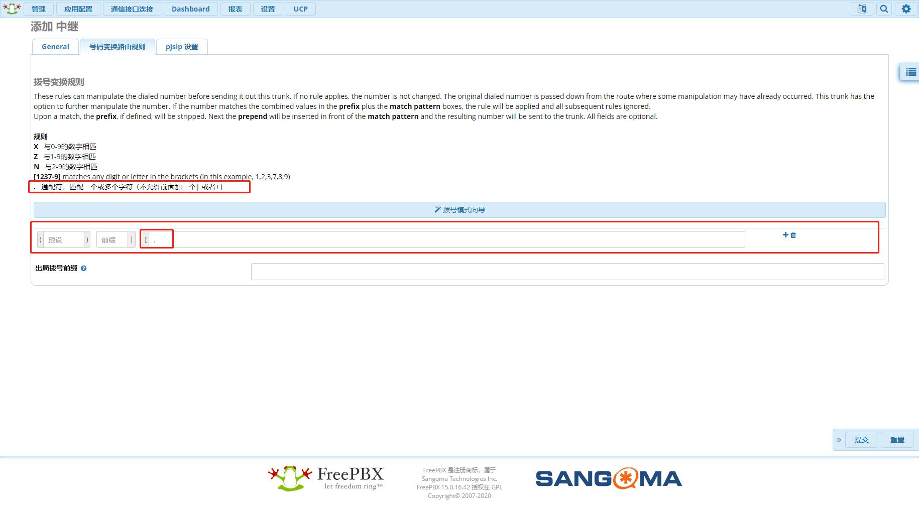 FreePBX配置IP对接中继插图3