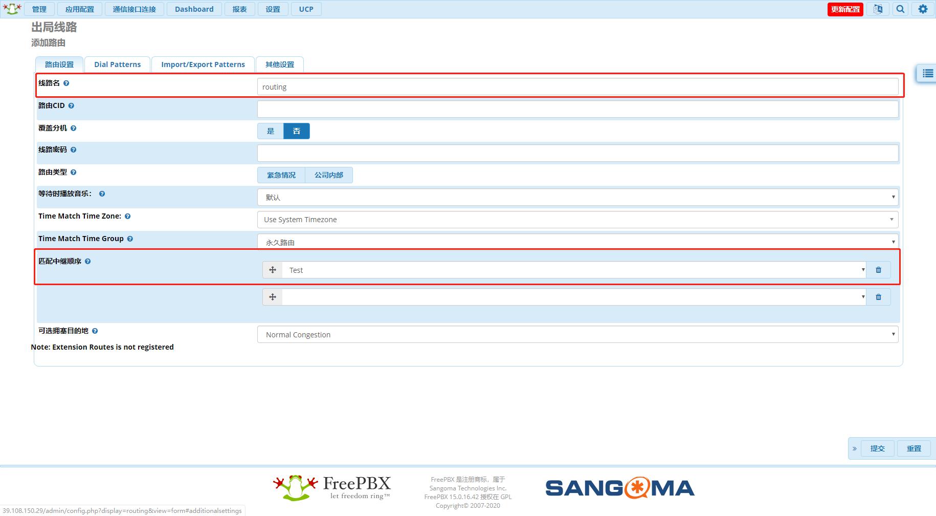 FreePBX配置IP对接中继插图7