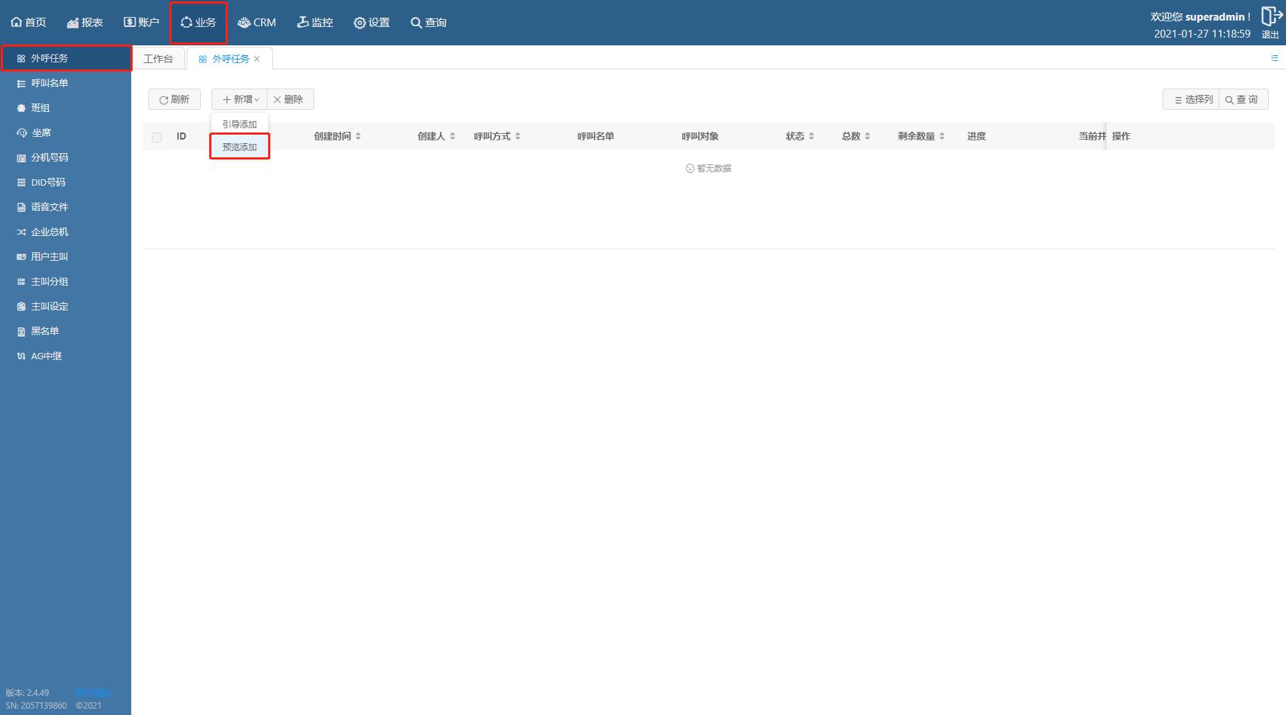 【OKCC】自动外呼任务创建插图13