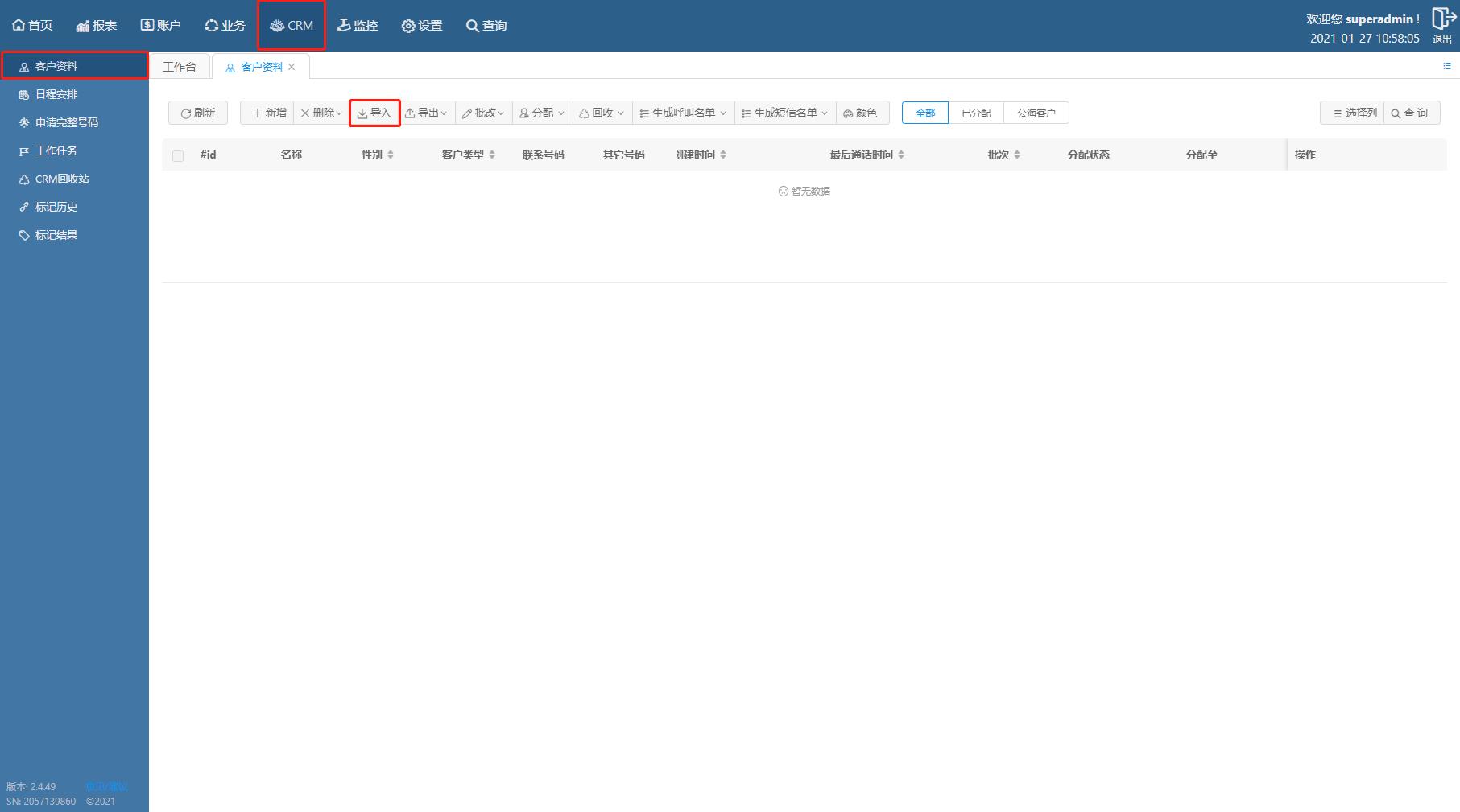 【OKCC】自动外呼任务创建插图2