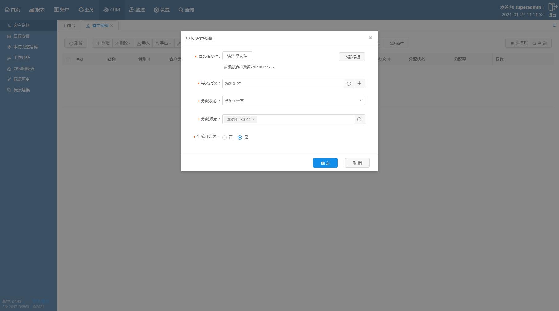 【OKCC】自动外呼任务创建插图5