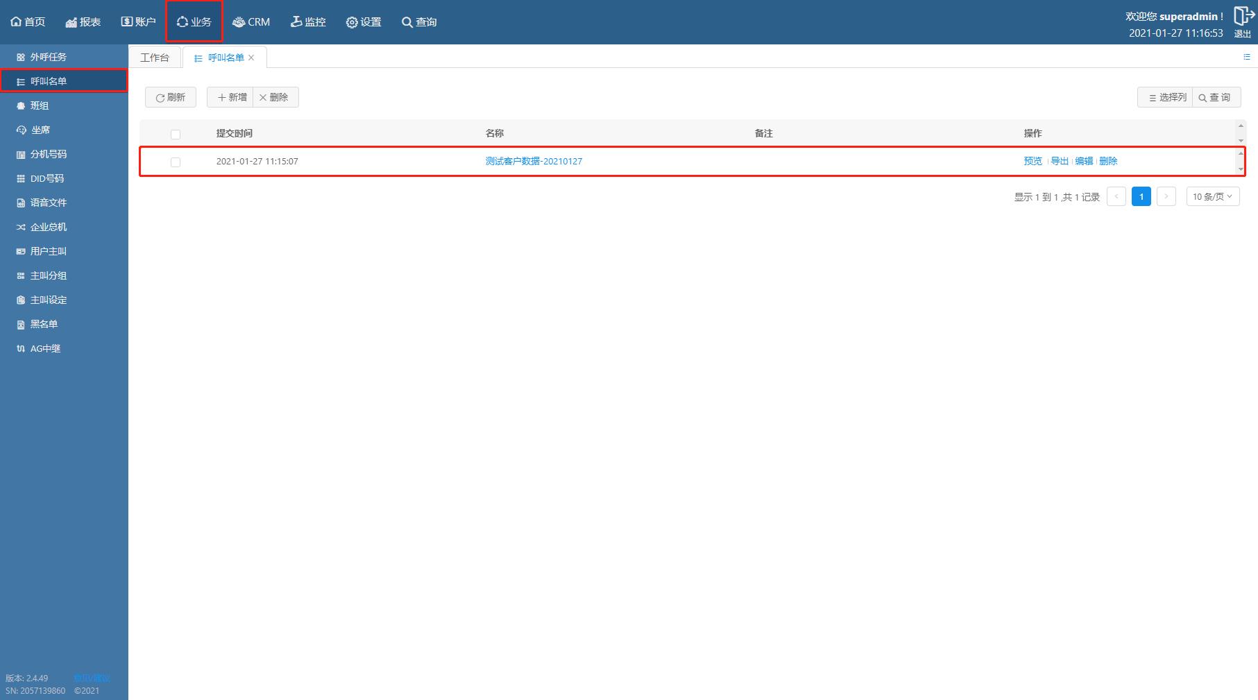 【OKCC】自动外呼任务创建插图6