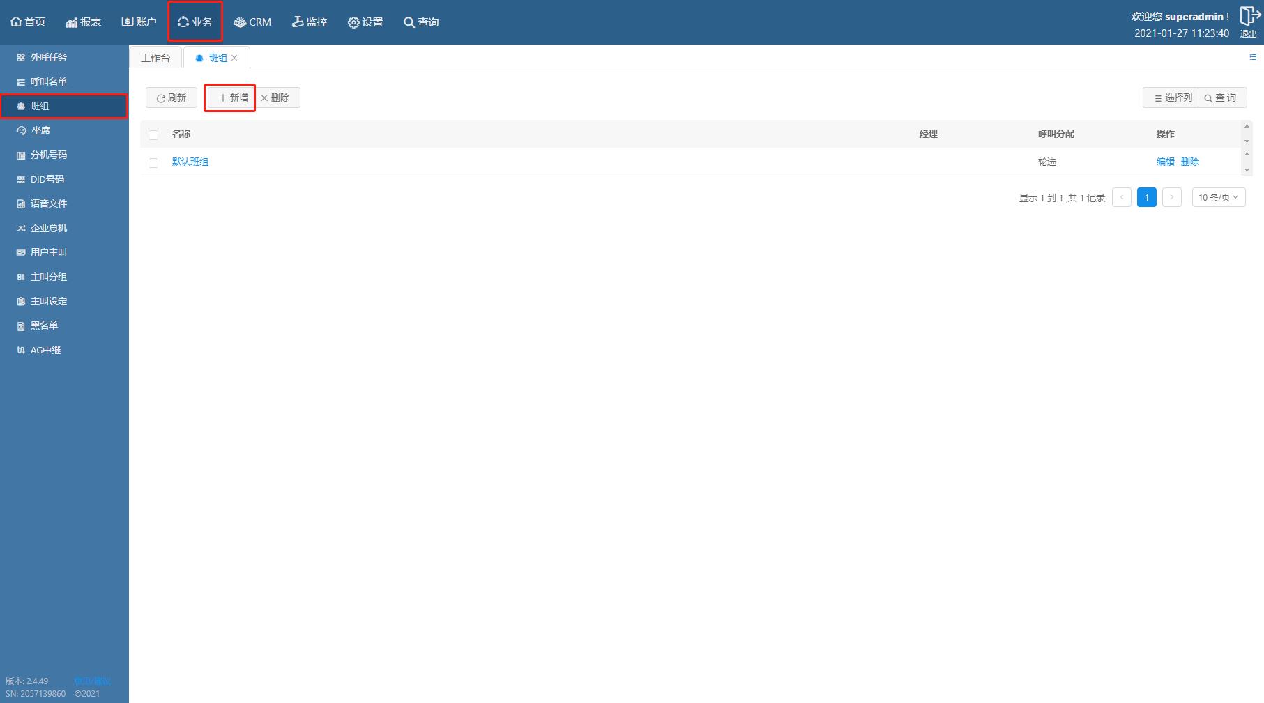 【OKCC】自动外呼任务创建插图7